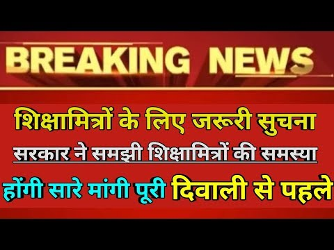 Shiksha Mitra Increase Salary |Shiksha Mitra breaking news 2018 # Shiksha Mitra latest news