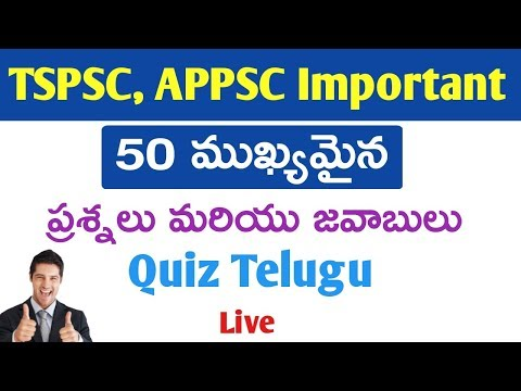 50 Important Bits For TSPSC Exams and APPSC Exams Quiz Live | Usefull All Compitative Exams
