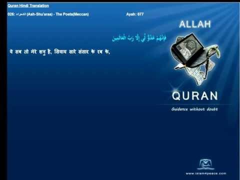 Quran Hindi Only 026-الشعراء-Ash-Shu'araa-The Poets(Meccan) Islam4peace.com