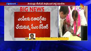 TRS Parliamentary Party Meeting: KCR Directions to TRS MPs  - netivaarthalu.com