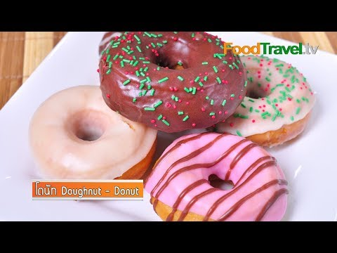 โดนัท Doughnut - Donut Music Videos