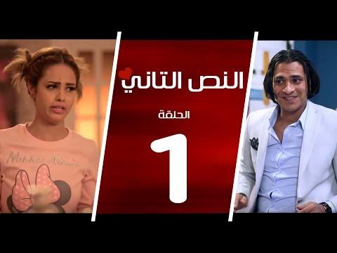 مسلسل النص التاني - الحلقة الأولي | 1 |  Alnos Altany Episode thumbnail