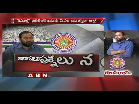 YSRCP MLA Alla Ramakrishna Reddy Interrogated by ACB In Benami Property Case