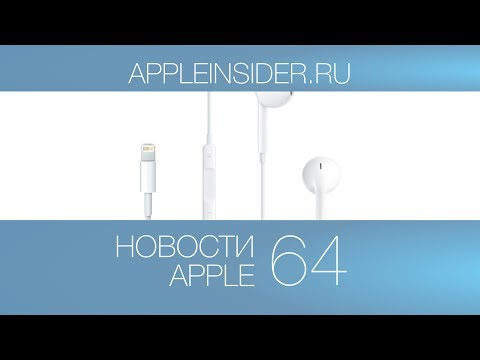 Новости Apple, 64: iOS 8, Lightning и iPad Pro