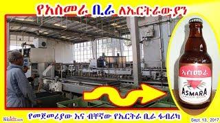 የአስመራ ቢራ ለኤርትራውያን - Asmara Beer - DW