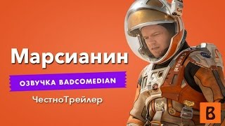 Честный трейлер (BadComedian) Марсианин