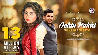 Ochin Pakhi | Sharmin Dipu | Protik Hasan | Official | Sad Romantic Song of 2016