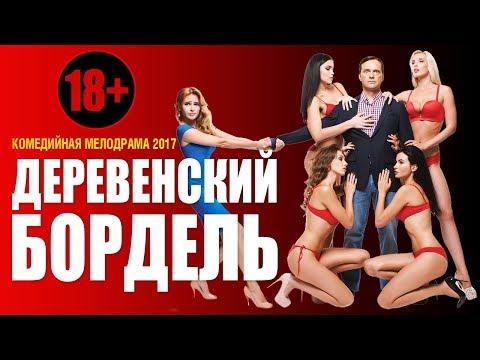 Улётный фильм 18+ «ДЕРЕВЕНСКИЙ БОРДЕЛЬ» Русские фильмы 2017 новинки / Комедии и мелодрамы