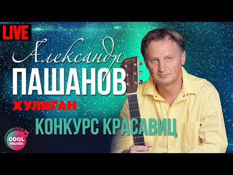 Смотреть клип Александр Пашанов - Конкурс красавиц