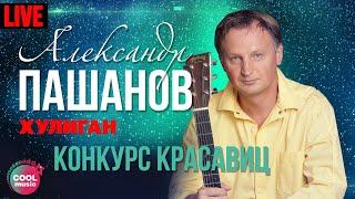 Александр Пашанов - Конкурс красавиц