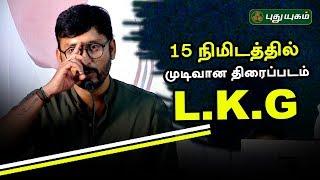 15 நிமிடத்தில் முடிவான திரைப்படம் எல்.கே.ஜி RJ Balaji | LKG Press Meet
