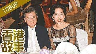 【風光下嫁實際是被刻意安排?——朱玲玲】香港故事 粵語版