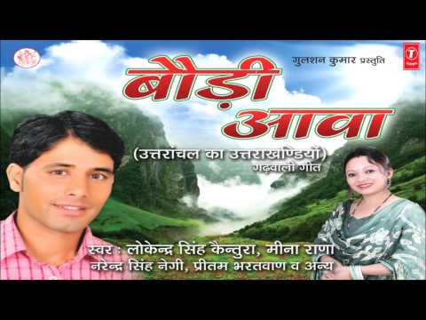 Garhwal Ki Daandi Kaathi Song | Baudi Aawa (Uttranchal Ka Uttrakhandiyo...