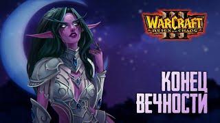 ❗[WarCraft III: Reign of Chaos]❗ Greed71 и Конец Вечности | Стрим от 12.01.2019