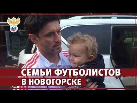 Семьи футболистов в Новогорске