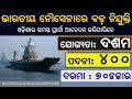 Big Opportunity: Indian Navy Recruitment | Qualification Matric Pass | Total posts 400 thumbnail