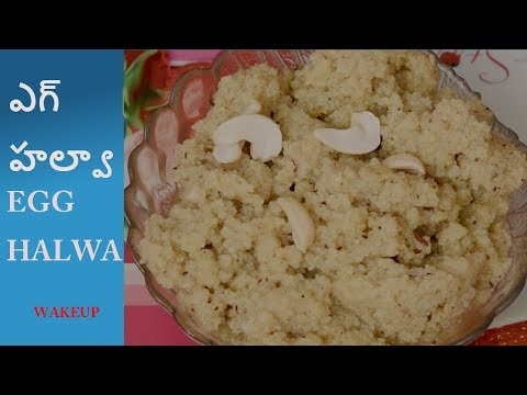 HOW TO MAKE EGG HALWA  IN TELUGU| SWEET RECIPE@WAKEUP