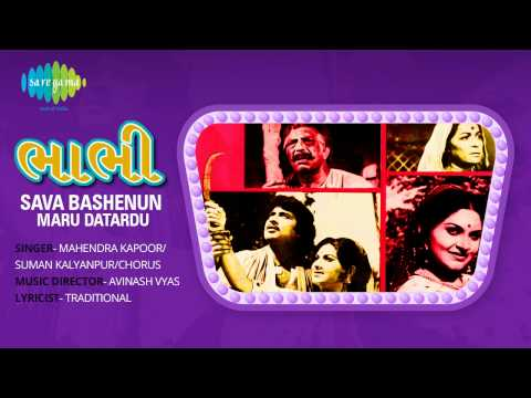 Bhabhi | Sava Bashenun Maru Datardu | Gujarati Movie Song | Mahendra Kapoor & Suman Kalyanpur video