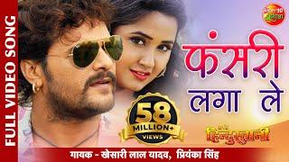 Fasari Laga Leb   HD Bhojpuri Full Song   Khesari Lal Yadav ,Kajal Raghwani