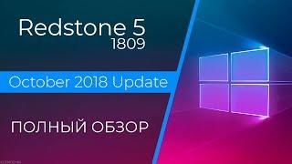 ? ?????? ????? Windows 10 October 2018 Update ? ????? ????????? ?????????? Windows 10