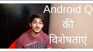 Cool Features in Android Q Hindi / Urdu. Tech News