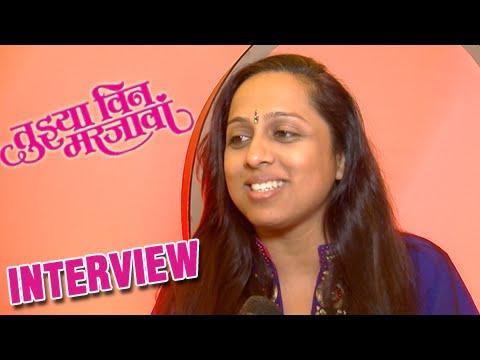 Vaishali Samant On Tujhya Vin Mar Javaan - Title Song - Upcoming Marathi Movie video