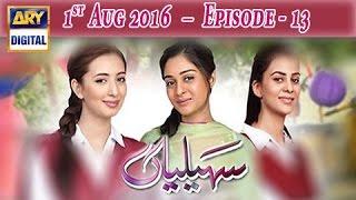 Saheliyaan Ep 13 - ARY Digital Drama