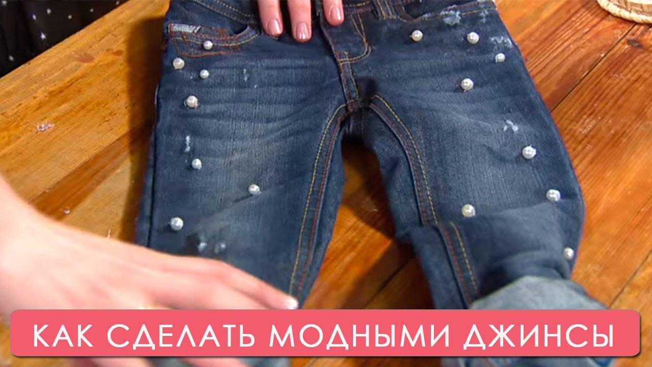 Сшить и украсить джинсы 768