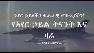 Hidden Truth About Ethiopian Air Force | TOP SECRET