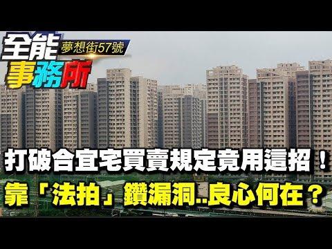 台灣-夢想街之全能事務所-20180815 打破合宜宅買賣規定竟用這招! 靠「法拍」鑽漏洞..良心何在?