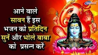 सोमवार स्पेशल : बड़ी देर भई कब लोगे खबर भोलेनाथ : आने वाले सावन हैं शिव को प्रसन्न करें इस भजन से