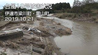 台風19号被害状況 福島県伊達市梁川町・霊山町