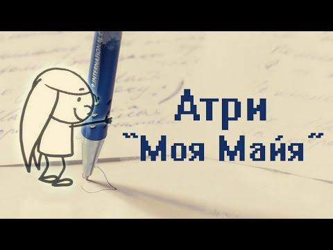 Атри - Моя Майя