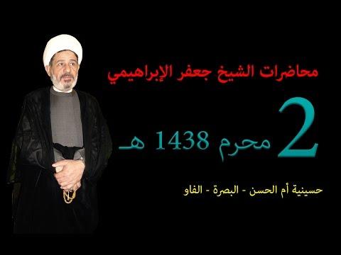الشيخ جعفر الابراهيمي - ليلة 2 محرم 1438 الموافق 3/10/2016