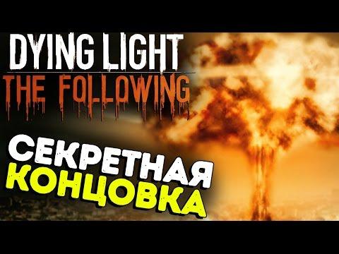 Dying Light The Following - Секретная концовка (инструкция как сделать секретный финал) #17