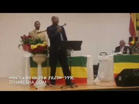 Mesfin Feyisa On Ethiopian Unity - Must Watch | Gonder Hibert Seattle