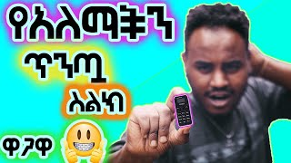 Ethiopia ||  የአለማችን ጥንጧ(ትንሿ) ስልክ ። The World's Smallest Phone.