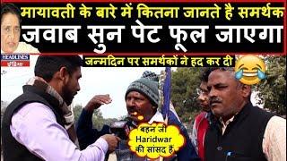Mayawati Birthday Special समर्थकों ने दिए गजब के जवाब, देखें वीडियो | Headlines India