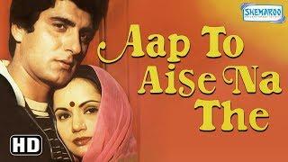 Aap To Aise Na The (HD) - Raj Babbar | Ranjeeta Kaur | Deepak Parashar - Hindi Superhit Movie