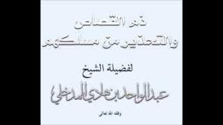 ذم القصاص والتحذير من مسلكهم !!  للشيخ عبد الواحد بن هادي المدخلي