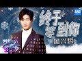 [ CLIP ] 周兴哲《终于等到你》《梦想的声音2》EP.10 20180105 /浙江卫视官方HD/