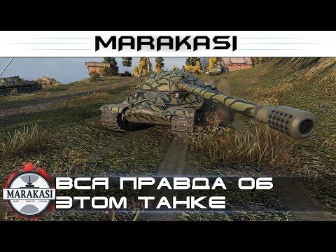 Вся правда об этом танке! World of Tanks
