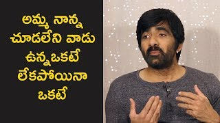 Ravi Teja Emotional Words About Parent's Love  | Nela Ticket Movie | Malvika Sharma