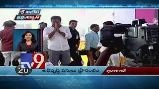 5 Cities 50 News || Fast News || 23-05-2018