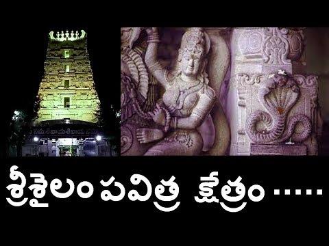 అత్యంత పవిత్రమైన శ్రీశైలం క్షేత్రం విశిష్టత చరిత్ర Most Mysterious Temples of India Telugu FACTS