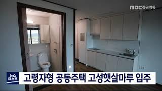고령자형 공동주택 고성햇살마루 입주