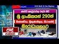 Ude Paththara 29-05-2020