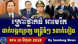 អាមេរិក និងដាក់ទណ្ឌកម្ម បង្កកទ្រព្យសម្បត្តិ មន្រ្តីស៊ីភីភី បន្ថែមទៀត,Cambodia Hot News, Khmer News
