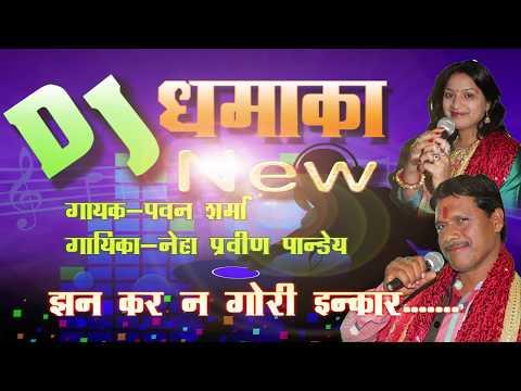 CG DJ song  Jhan kar na gori inkar- Pawan sharma,Neha pravin Pandey