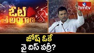 రాహుల్ టూర్ నిజంగానే ఖద్దరు పార్టీలో జోష్ నింపిందా? | Vote Telangana | hmtv
